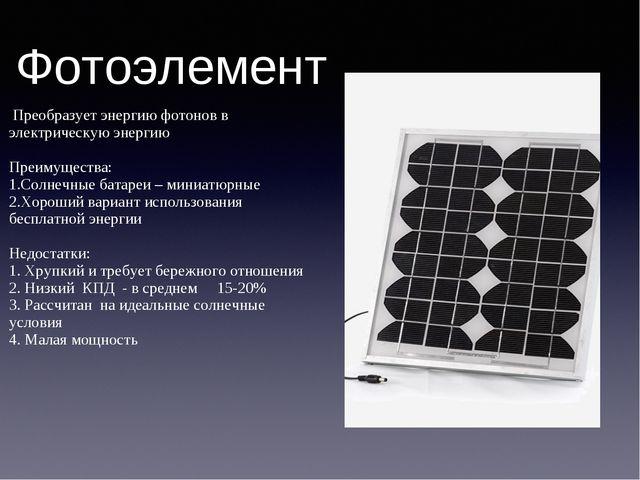 Фотоэлемент Преобразует энергию фотонов в электрическую энергию Преимущества...