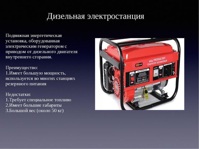 Подвижная энергетическая установка, оборудованная электрическим генератором...