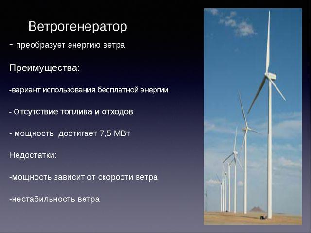 Ветрогенератор -преобразует энергию ветра Преимущества: -вариант использован...