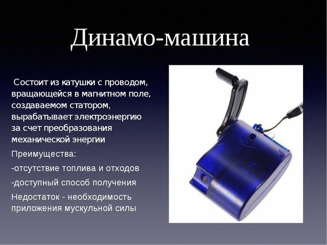 Динамо-машина Состоит из катушки с проводом, вращающейся в магнитном поле, со...