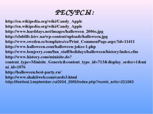 РЕСУРСЫ: http://en.wikipedia.org/wiki/Candy_Apple http://en.wikipedia.org/wik