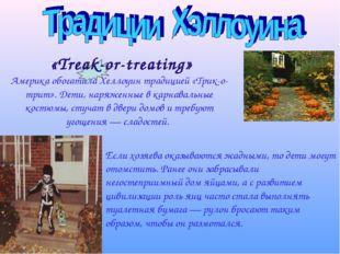 «Treak-or-treating» Америка обогатила Хеллоуин традицией «Трик-о-трит». Дети