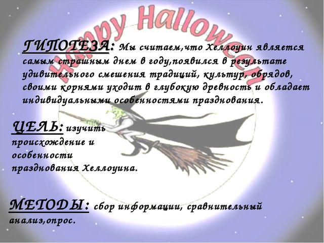 ГИПОТЕЗА: Мы считаем,что Хеллоуин является самым страшным днем в году,появилс...