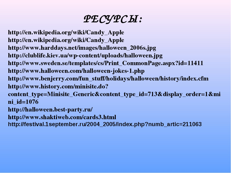 РЕСУРСЫ: http://en.wikipedia.org/wiki/Candy_Apple http://en.wikipedia.org/wik...