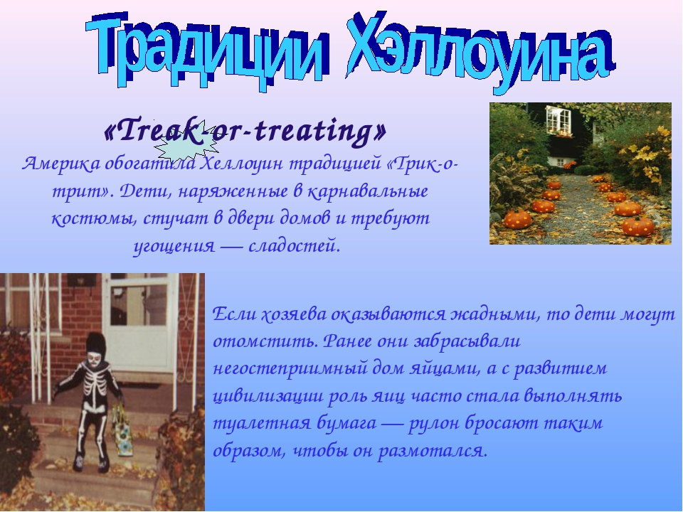 «Treak-or-treating» Америка обогатила Хеллоуин традицией «Трик-о-трит». Дети...