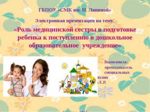ГБПОУ «СМК им. Н. Ляпиной» Электронная презентация на тему: «Роль медицинской