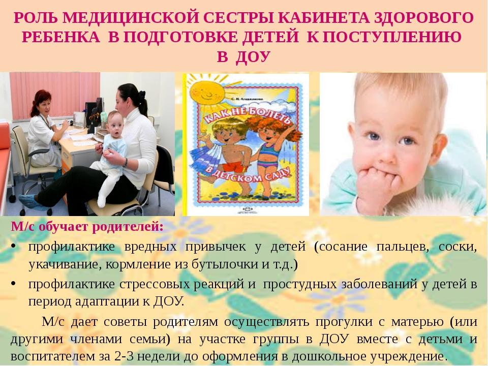 РОЛЬ МЕДИЦИНСКОЙ СЕСТРЫ КАБИНЕТА ЗДОРОВОГО РЕБЕНКА В ПОДГОТОВКЕ ДЕТЕЙ К ПОСТУ...