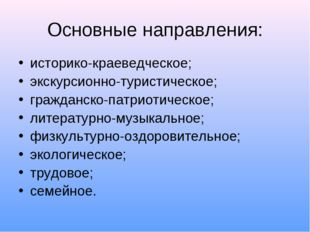 Основные направления: историко-краеведческое; экскурсионно-туристическое; гра