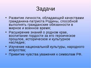 Задачи Развитие личности, обладающей качествами гражданина-патриота Родины, с