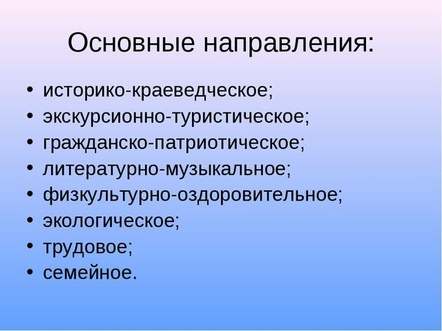 Основные направления: историко-краеведческое; экскурсионно-туристическое; гра...