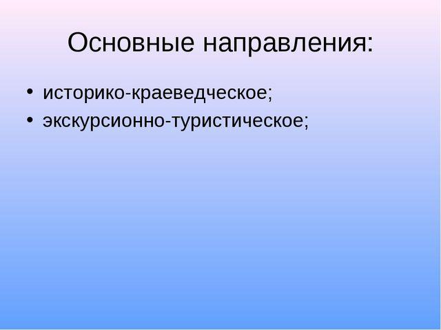 Основные направления: историко-краеведческое; экскурсионно-туристическое;