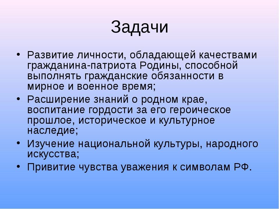 Задачи Развитие личности, обладающей качествами гражданина-патриота Родины, с...