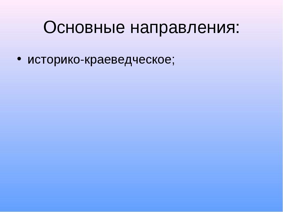 Основные направления: историко-краеведческое;