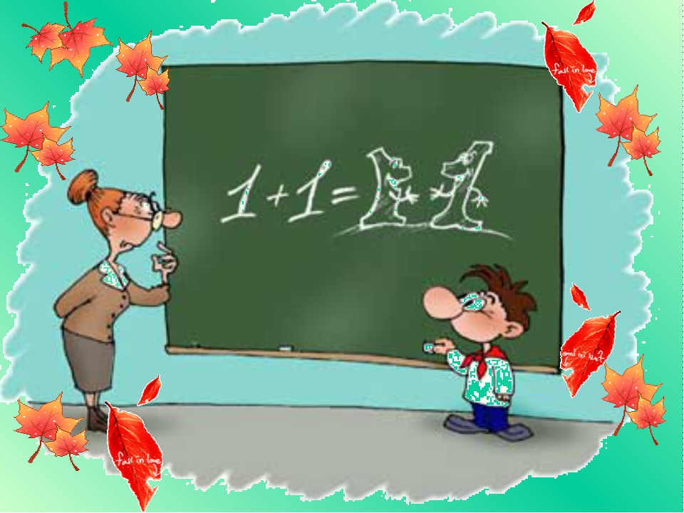 Смешные рисунки школа