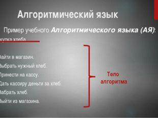 Алгоритмический язык Пример учебного Алгоритмического языка (АЯ): алг Покупка