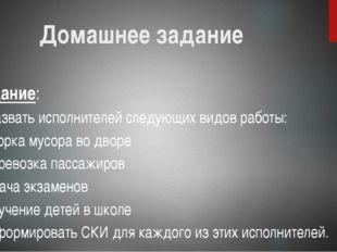 Домашнее задание §27 Задание: Назвать исполнителей следующих видов работы: У