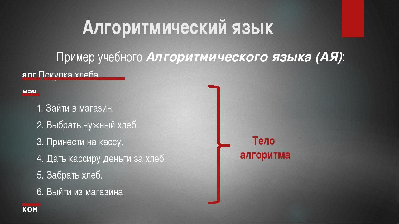 Алгоритмический язык Пример учебного Алгоритмического языка (АЯ): алг Покупка...