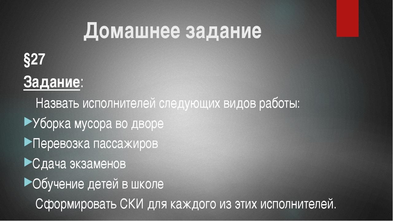 Домашнее задание §27 Задание: Назвать исполнителей следующих видов работы: У...