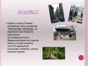БУХАРЕСТ Бухарест-столица Румынии, красивейший город, прозванный «МАЛЕНЬКИМ П