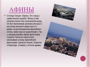 АФИНЫ Столица Греции –Афины. Это город с удивительной судьбой. Жизнь в нем на
