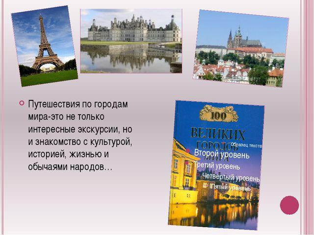 Путешествия по городам мира-это не только интересные экскурсии, но и знакомс...