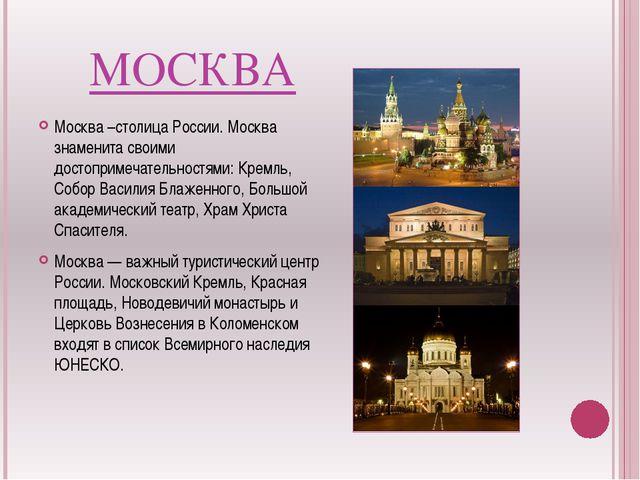 МОСКВА Москва –столица России. Москва знаменита своими достопримечательностям...