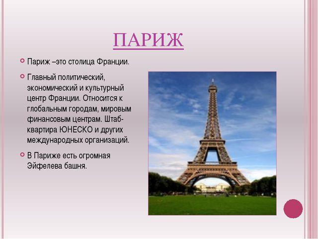 ПАРИЖ Париж –это столица Франции. Главный политический, экономический и культ...