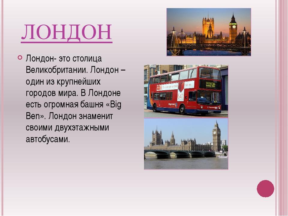 ЛОНДОН Лондон- это столица Великобритании. Лондон – один из крупнейших городо...