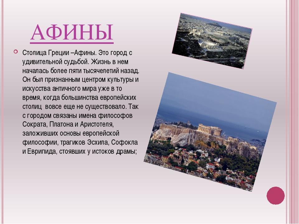 АФИНЫ Столица Греции –Афины. Это город с удивительной судьбой. Жизнь в нем на...