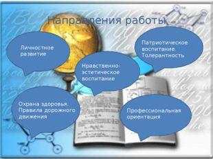 Направления работы Личностное развитие Патриотическое воспитание. Толерантнос