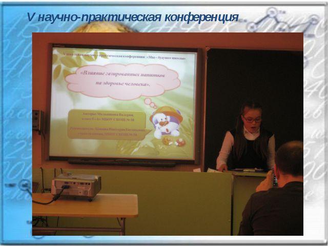 V научно-практическая конференция