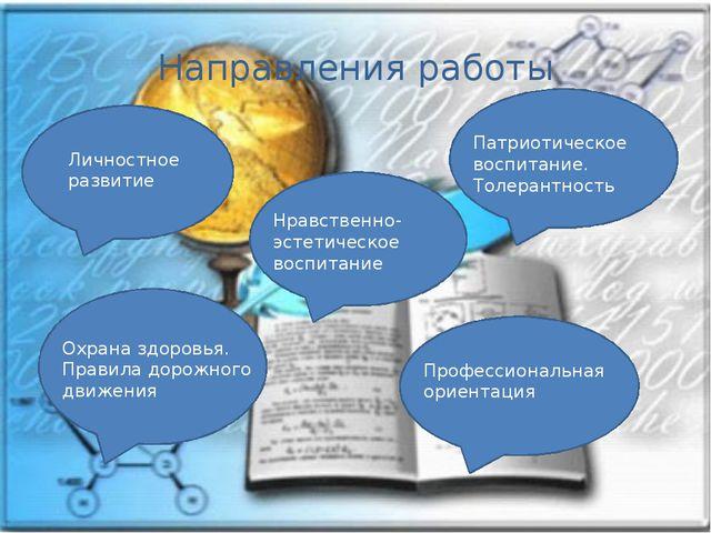 Направления работы Личностное развитие Патриотическое воспитание. Толерантнос...