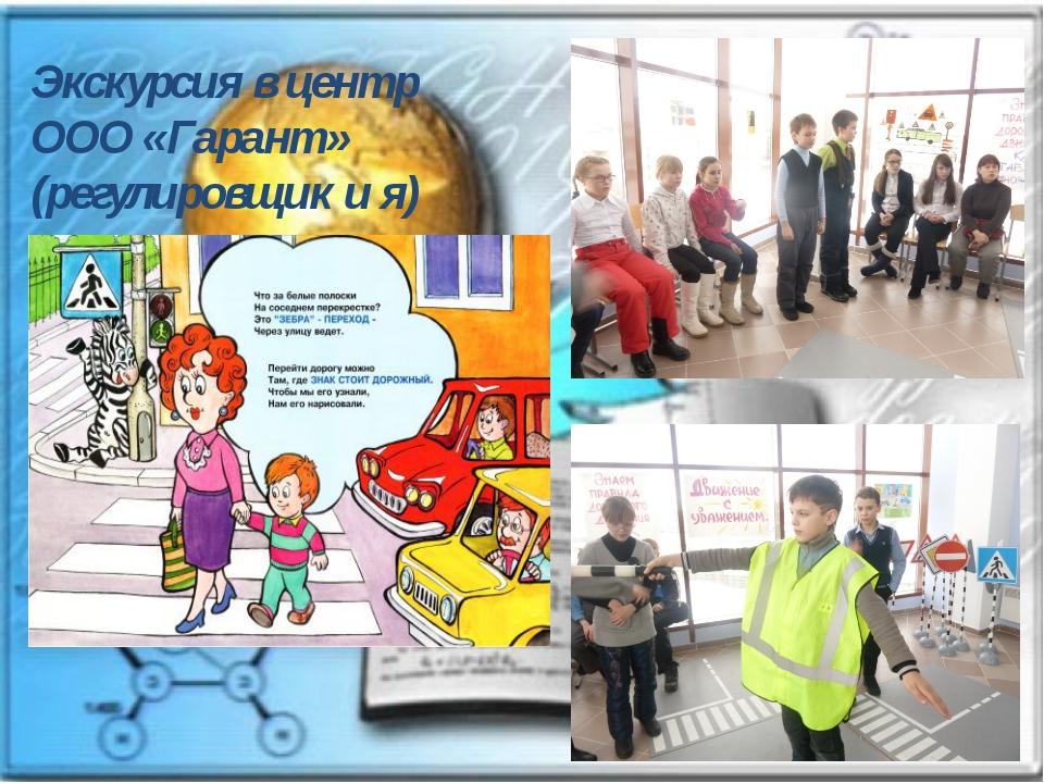 Экскурсия в центр ООО «Гарант» (регулировщик и я)