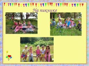 На пикнике http://aida.ucoz.ru
