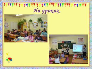 http://aida.ucoz.ru На уроках