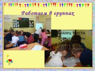 Работаем в группах http://aida.ucoz.ru