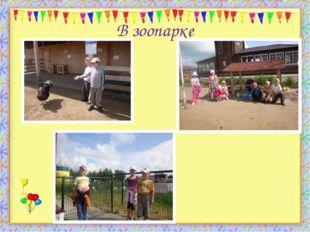В зоопарке http://aida.ucoz.ru