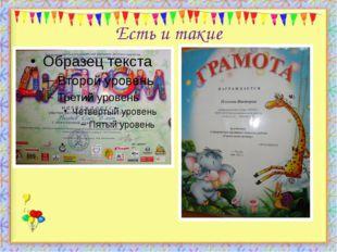 Есть и такие http://aida.ucoz.ru