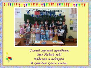 http://aida.ucoz.ru Самый лучший праздник Это Новый год! Радость и подарки В