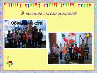 В театре юного зрителя http://aida.ucoz.ru