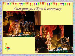Спектакль «Кот в сапогах» http://aida.ucoz.ru