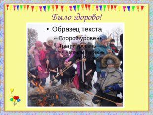 Было здорово! http://aida.ucoz.ru