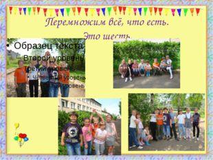 Перемножим всё, что есть. Это шесть. http://aida.ucoz.ru