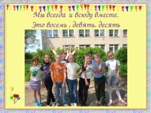 Мы всегда и всюду вместе. Это восемь , девять. десять http://aida.ucoz.ru