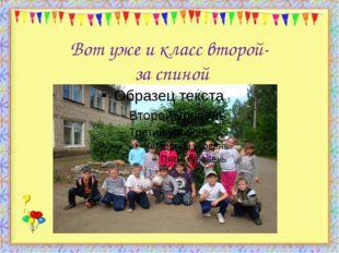 Вот уже и класс второй- за спиной http://aida.ucoz.ru