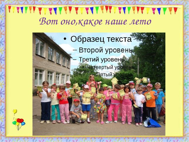 Вот оно,какое наше лето http://aida.ucoz.ru