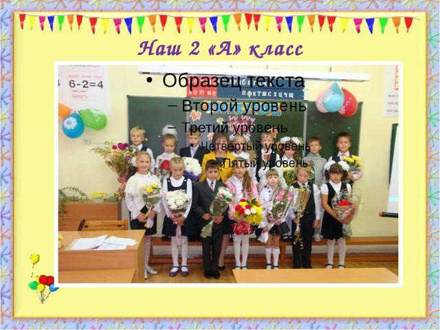 Наш 2 «А» класс http://aida.ucoz.ru