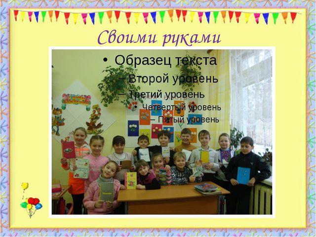 Своими руками http://aida.ucoz.ru