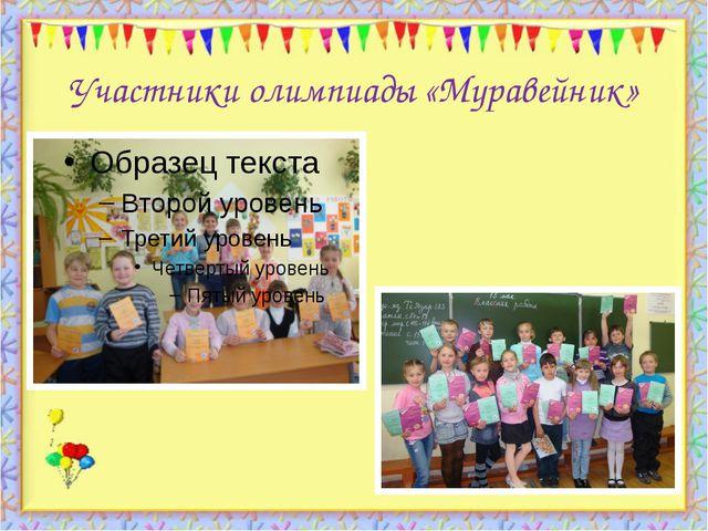 Участники олимпиады «Муравейник» http://aida.ucoz.ru