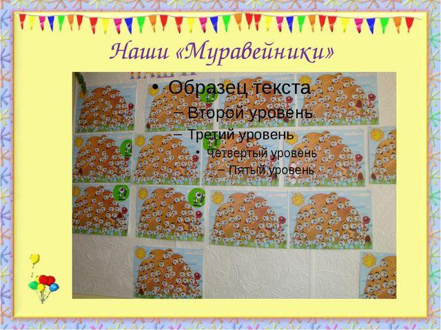 Наши «Муравейники» http://aida.ucoz.ru